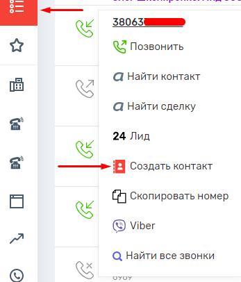 """Как использовать раздел """"Контакты"""" Nextel"""