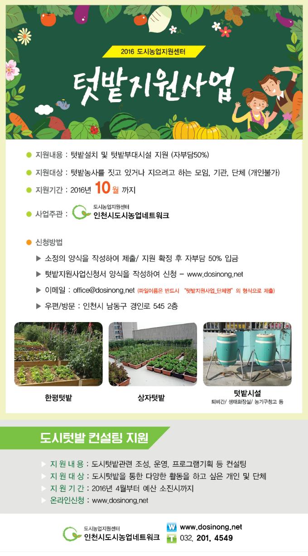 도시농업-웹진-텃밭지원사업-resize.jpg