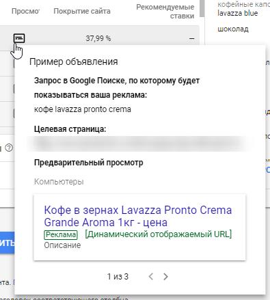 Варианты динамических объявлений на поиске Google