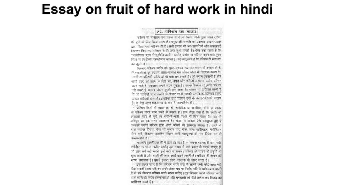 essay on fruit of hard work in hindi google docs