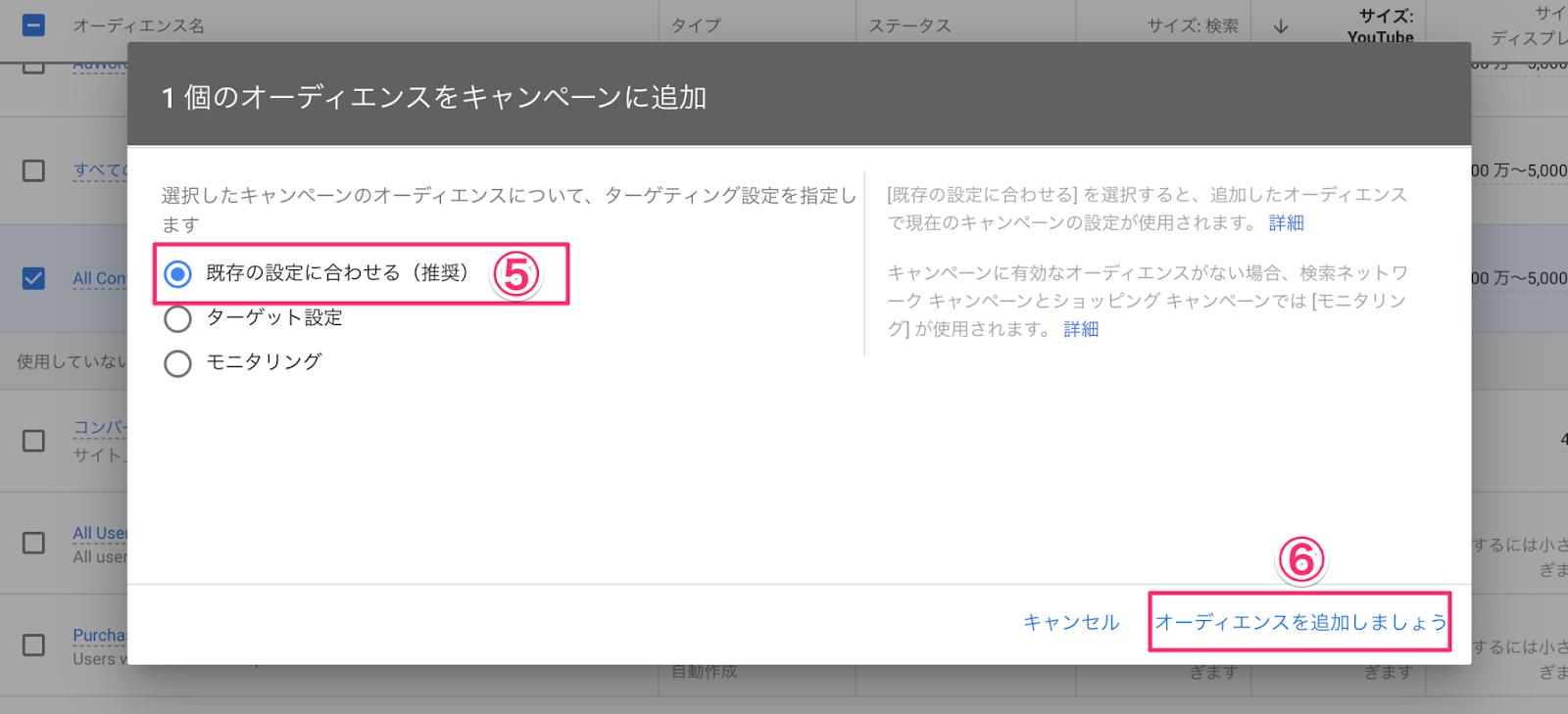 gdnの類似ユーザー設定3