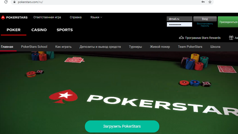 Регистрация на Покерстарс (Pokerstars): Инструкция для игроков в 2020