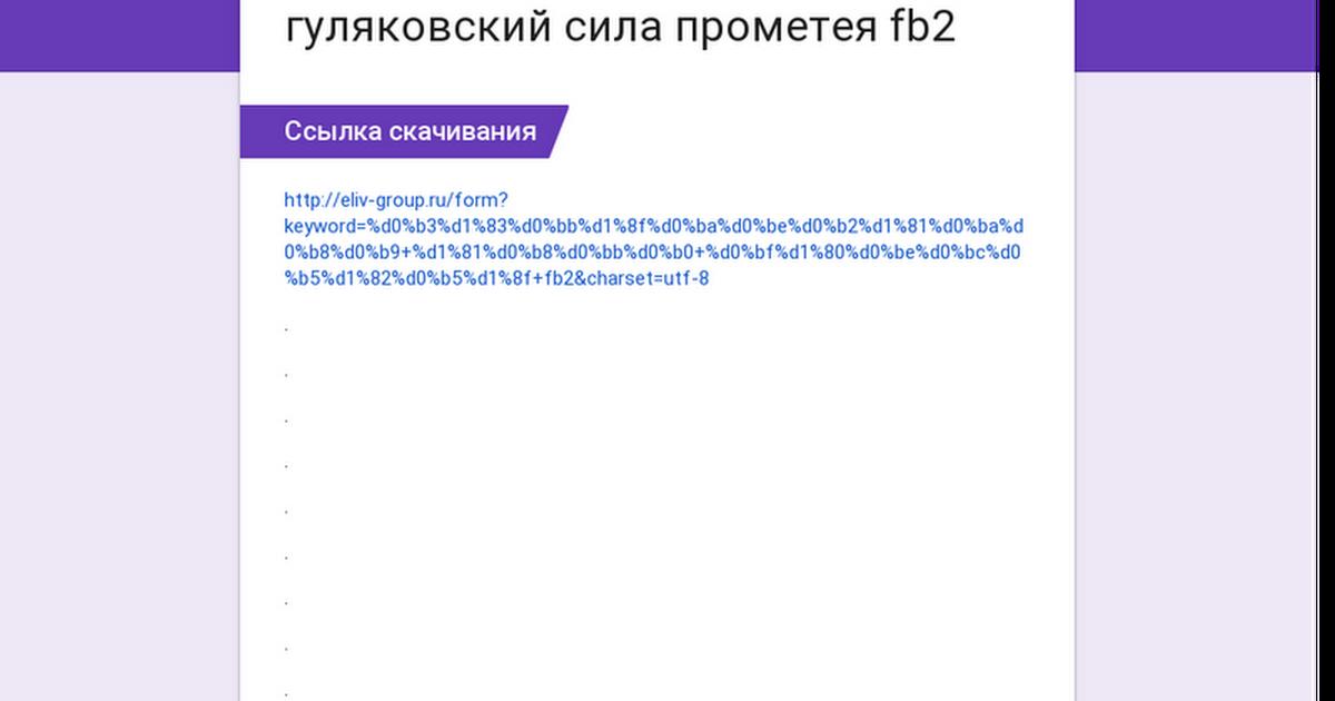 сила прометея Гуляковский fb2