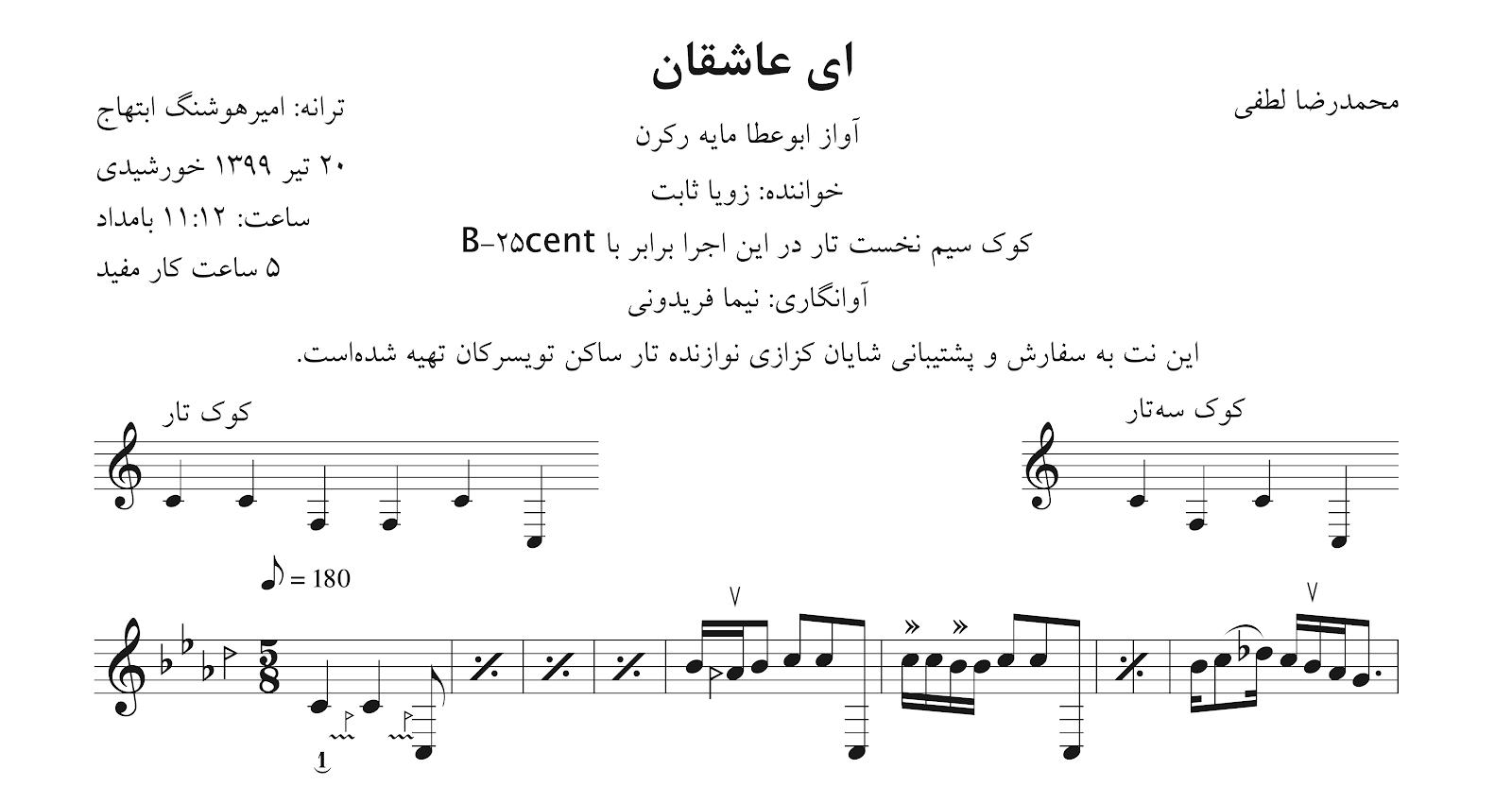 نت ای عاشقان محمدرضا لطفی آوانگاری نیما فریدونی