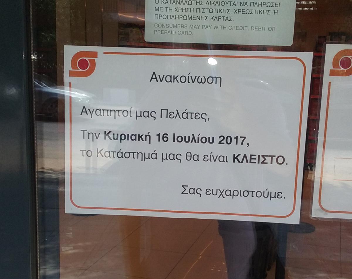 sklavenitis_kyriakes
