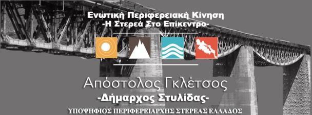 Περιγραφή: C:\Users\emoustaka\Desktop\facebook banner.jpg