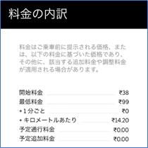 Uberの料金明細