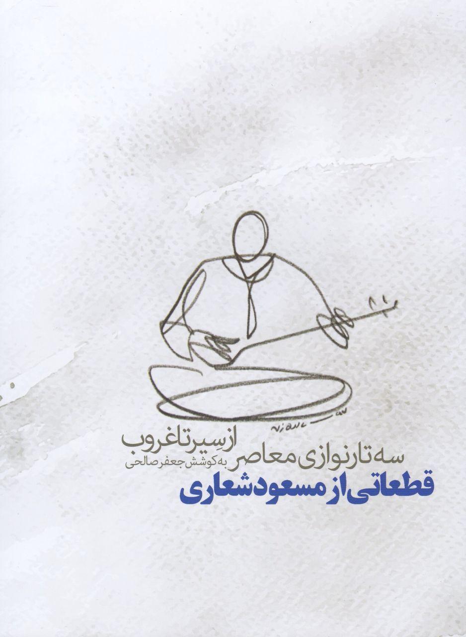 دانلود کتاب سیر مسعود شعاری قطعاتی برای سهتار