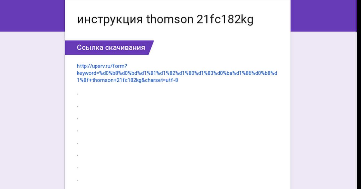 инструкция thomson 21fc182kg