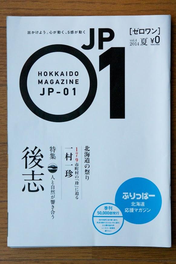 JP01・2014年夏号(vol.4)