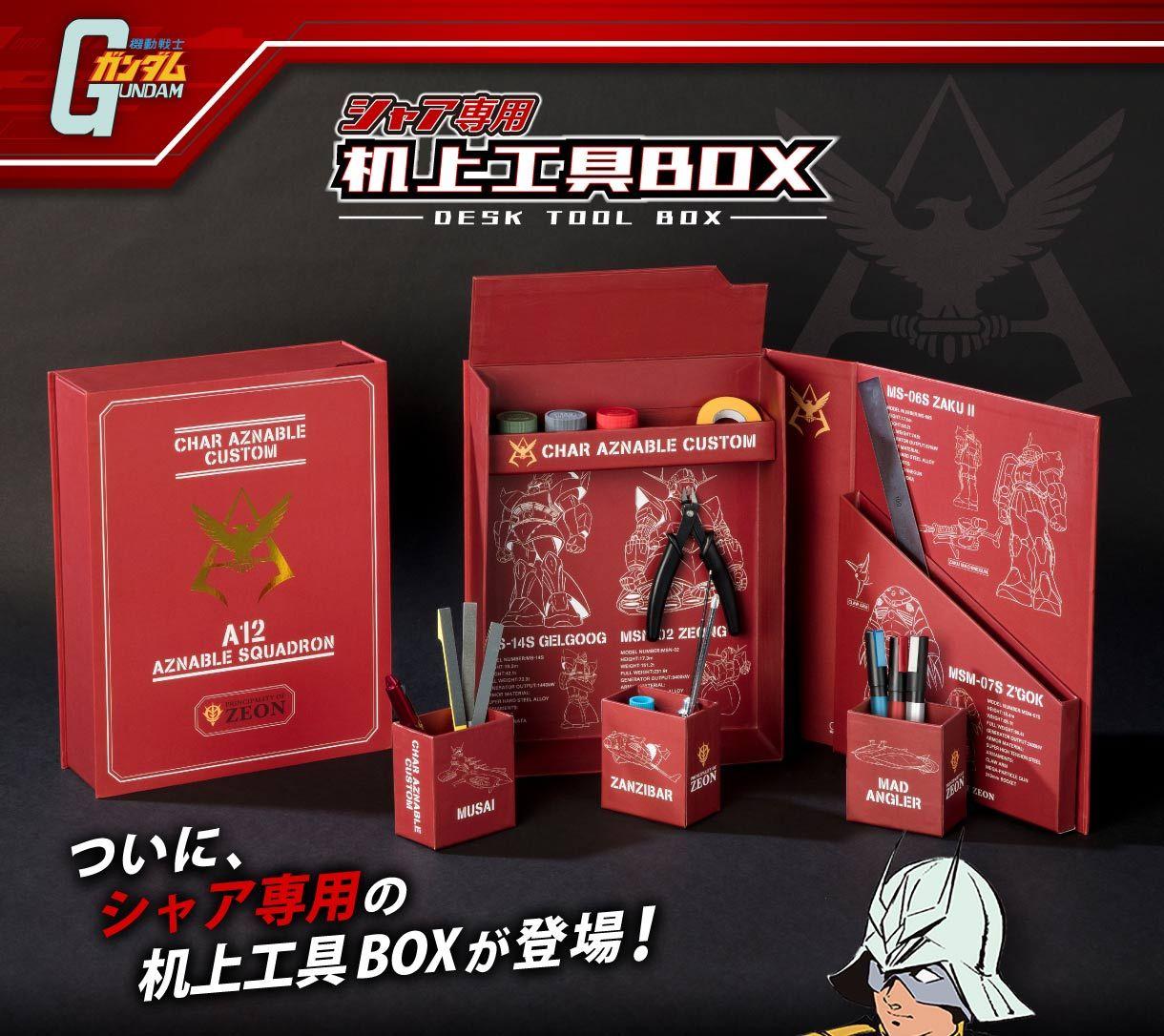 シャア専用机上工具BOX