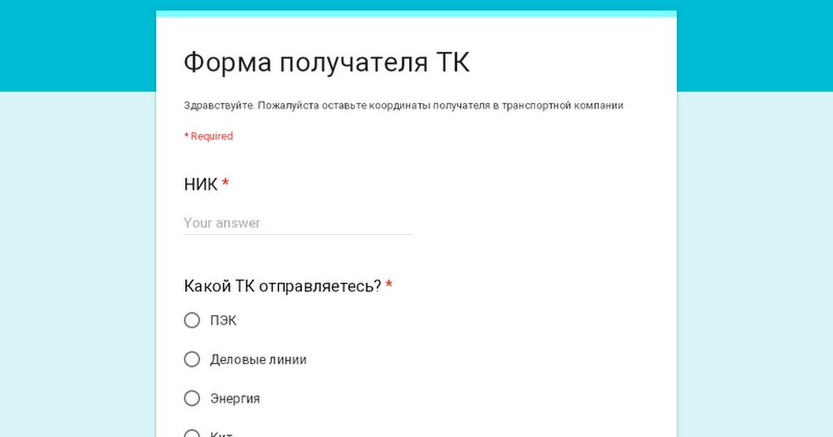 Форма получателя ТК
