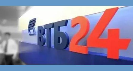Брокер ВТБ24
