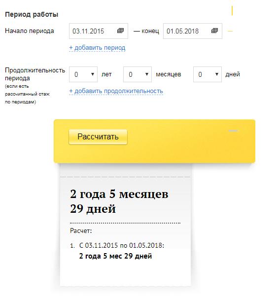Онлайн-калькулятор трудового стажа по трудовой книжке