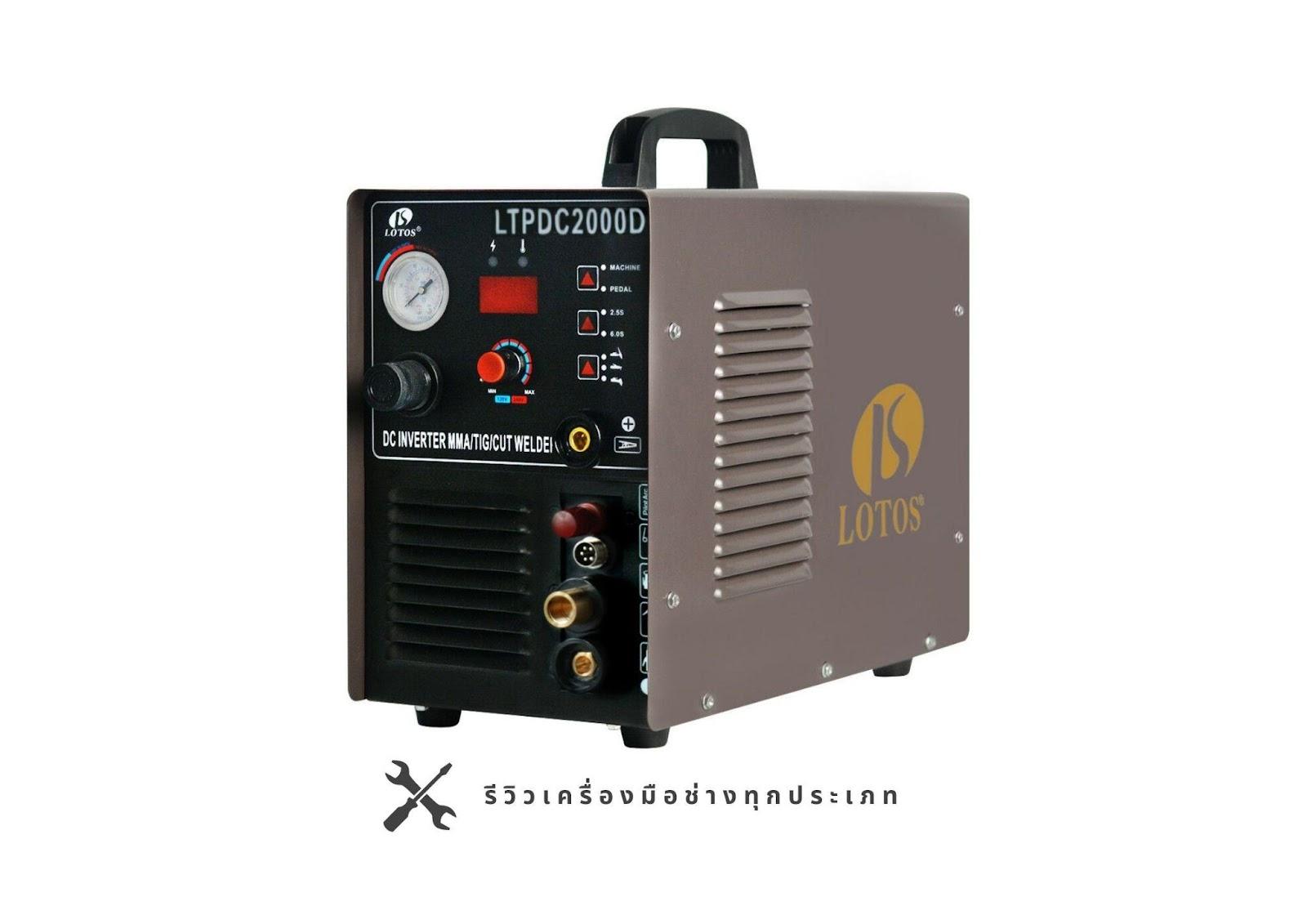 5. ตู้เชื่อม Lotos LTPDC2000D Plasma & TIG Welder