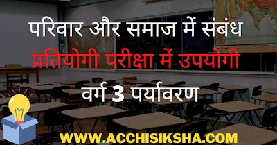 सम्पूर्ण पर्यावरण MP वर्ग 3 परिवार और समाज में संबंध पर्यावरण अध्ययन प्रतियोगी परीक्षा के लिए : Parivar Or Samaj Main Sambandh In Hindi Acchisiksha.com