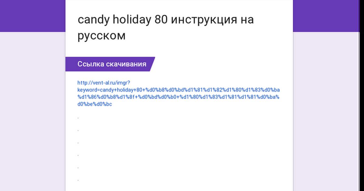 candy holiday 80 инструкция на русском