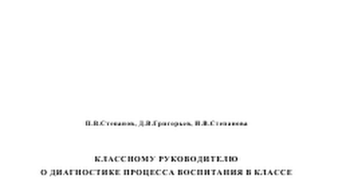 Бланк По Уровню Воспитанности.Doc