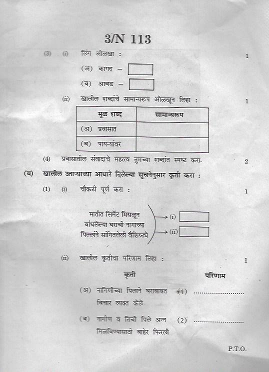 Board maharashtra papers pdf marathi medium question ssc