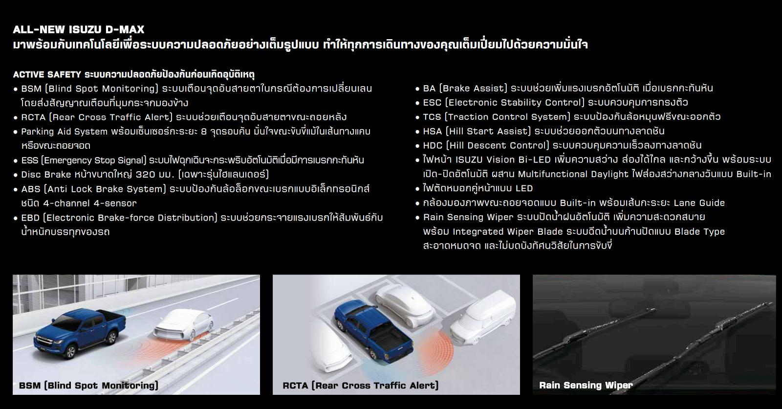 ระบบความปลอดภัยของ Isuzu D-Max