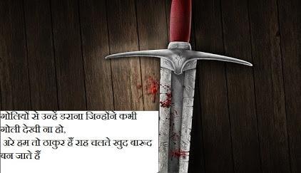 rajput shayari new image