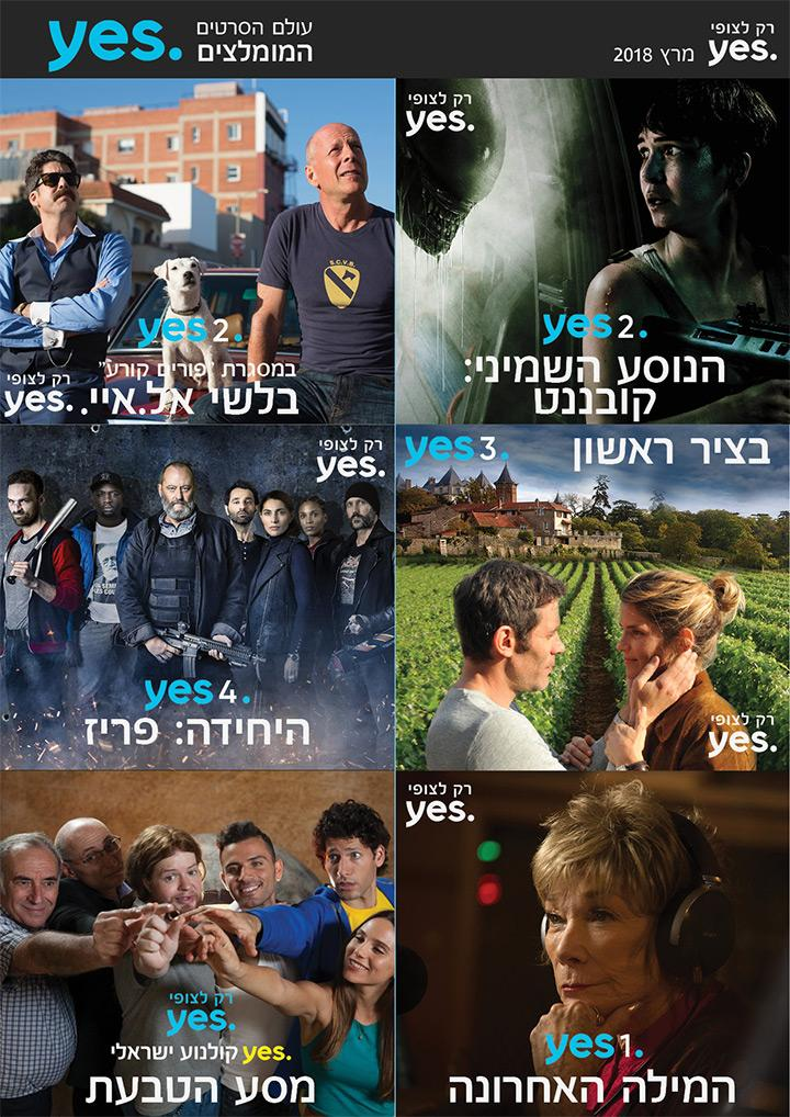 \\filesrv.yesdbs.co.il\HQ-Content_Public\yes12345\2018\מרץ\עיצובים מאסף\2018_MARCH_MOVIES_page-4.jpg