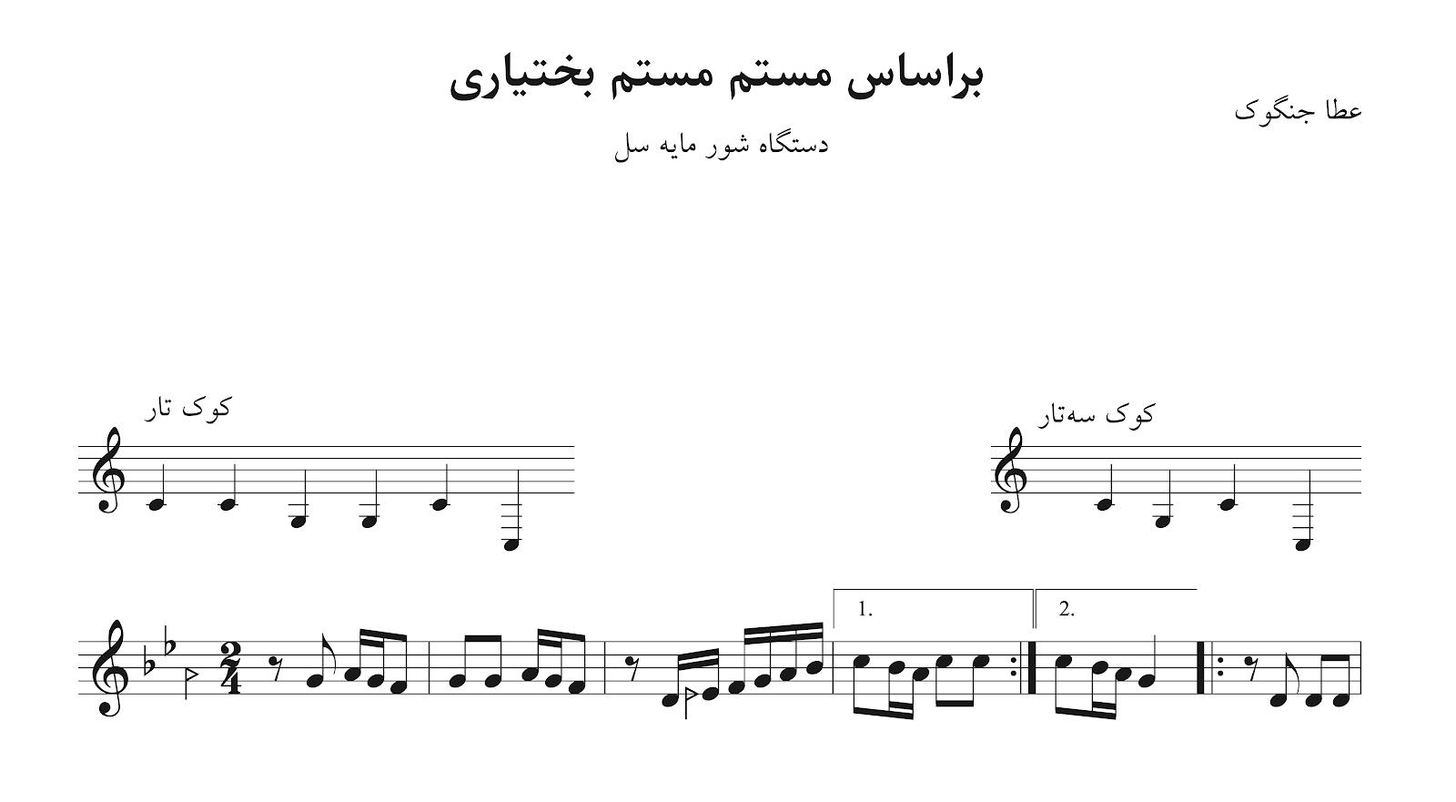 نت آهنگی براساس مستم مستم بختیاری عطا جنگوک