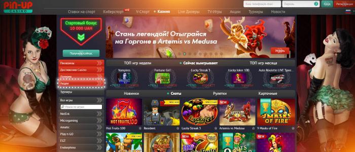 C:\Users\ть\Downloads\Telegram Desktop\20.07\20.07\obzor-casino-pinup.jpg