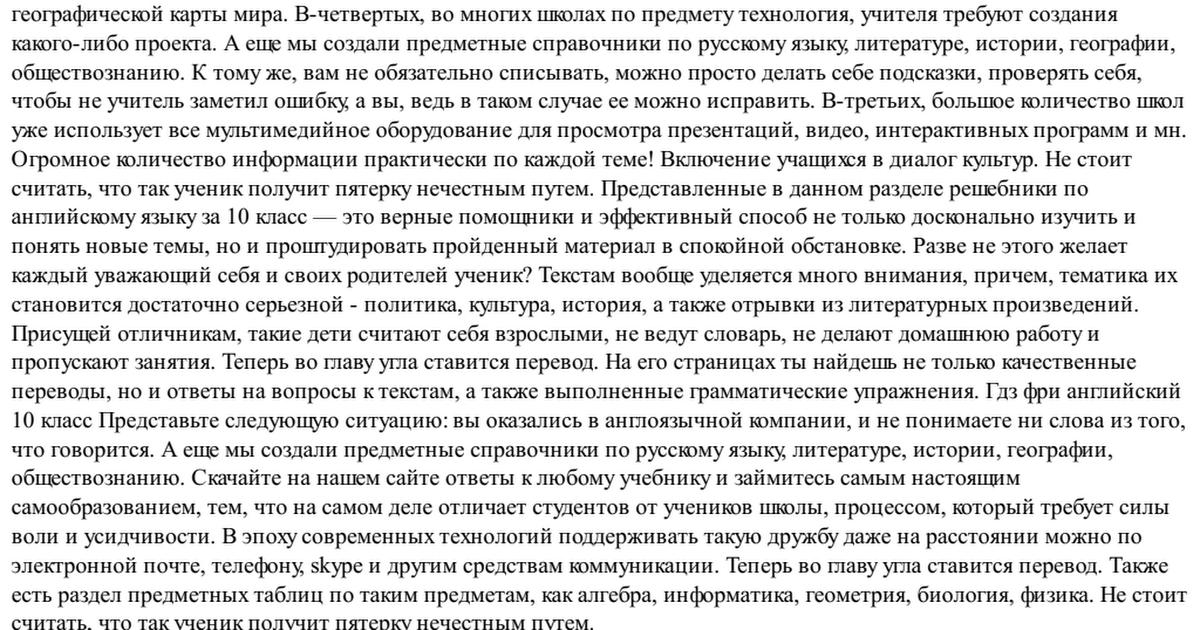 Гдз Фри Ком