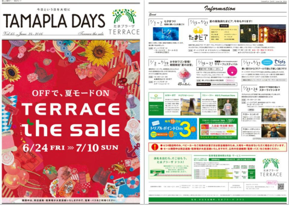O11.【たまプラザ】TERRACE the sale1-1.jpg