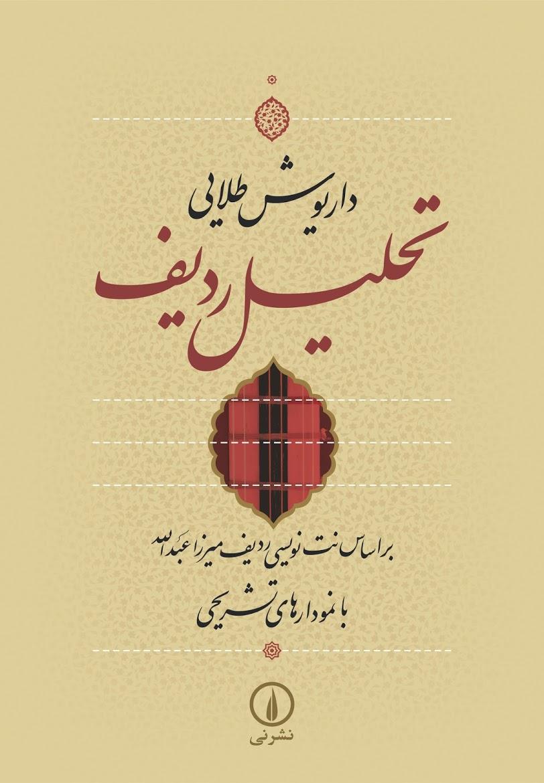 کتاب تحلیل ردیف میرزا عبدالله داریوش طلایی انتشارات نی