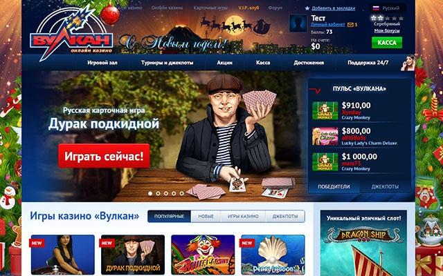 Сеть игровых клубов «Вулкан - онлайн казино(интернет