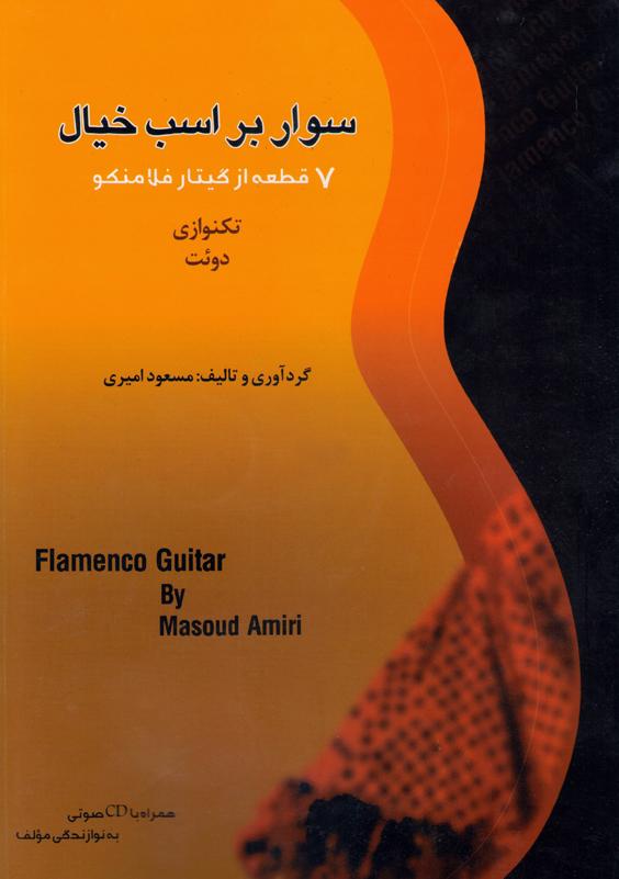کتاب سوار بر اسب خیال مسعود امیری