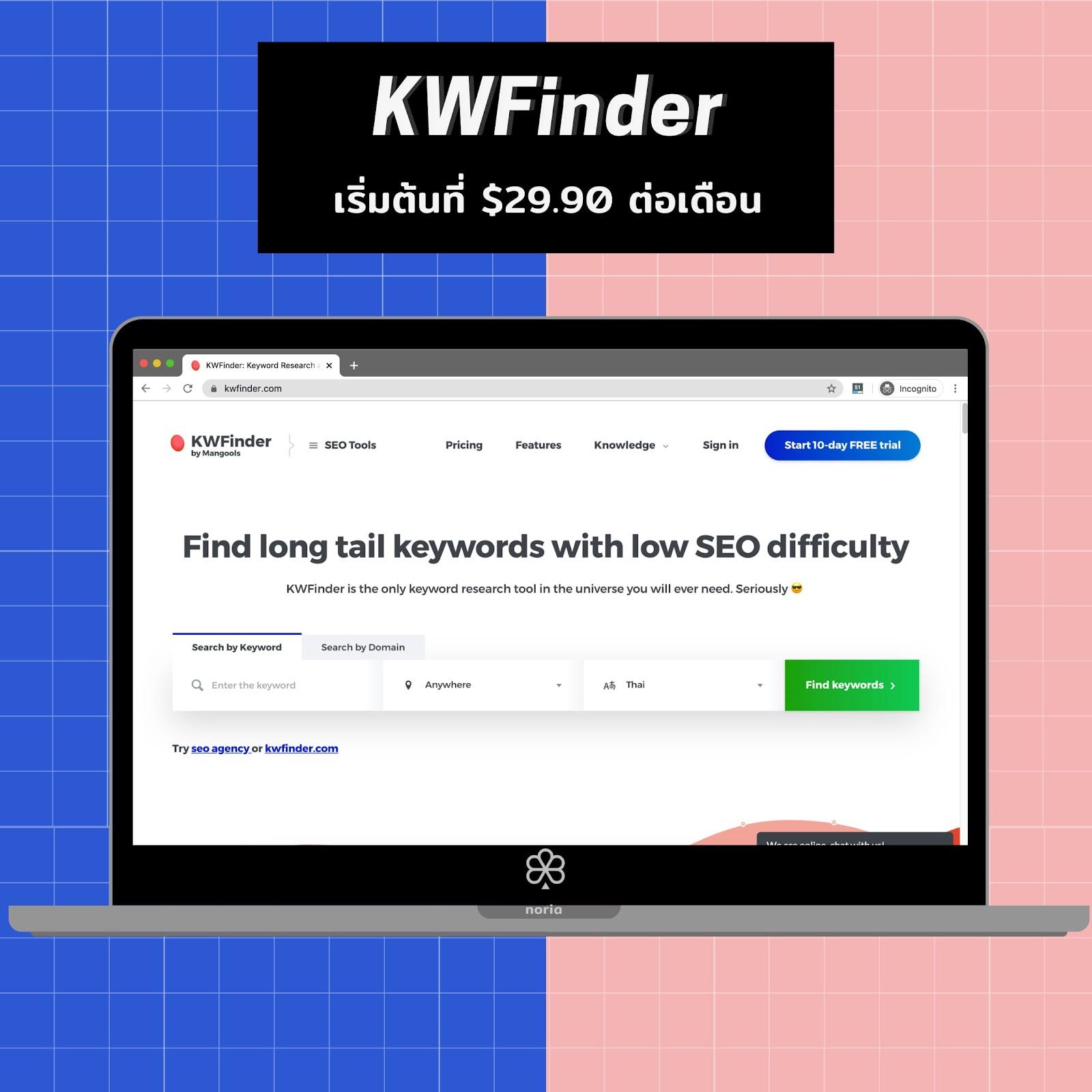 โปรแกรม หา keyword ที่ ดี ที่สุด-KWfinder
