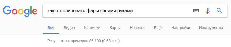 НЧ запрос в google