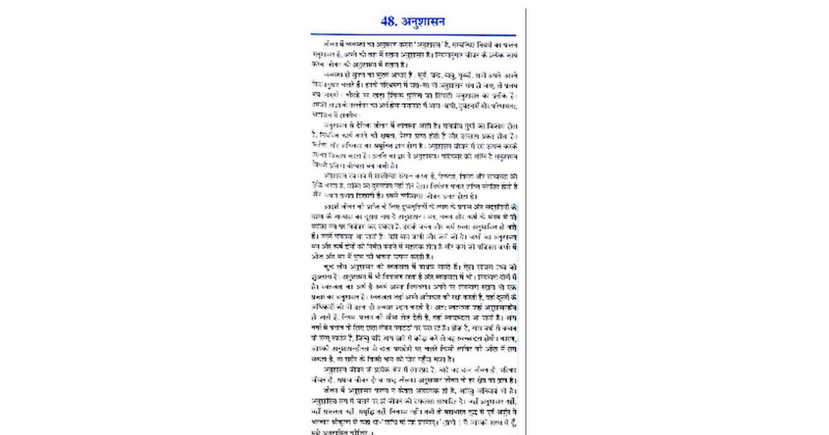 discipline essay for students in hindi google docs