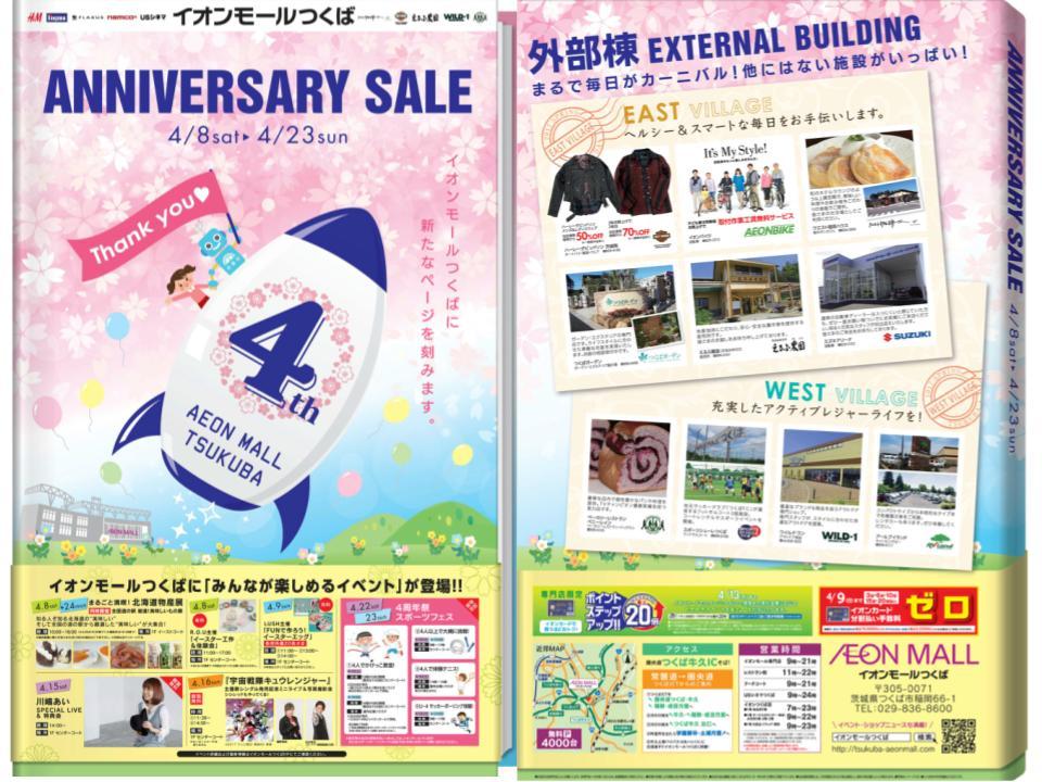 A032.【つくば】ANNIVERSARY SALE01.jpg