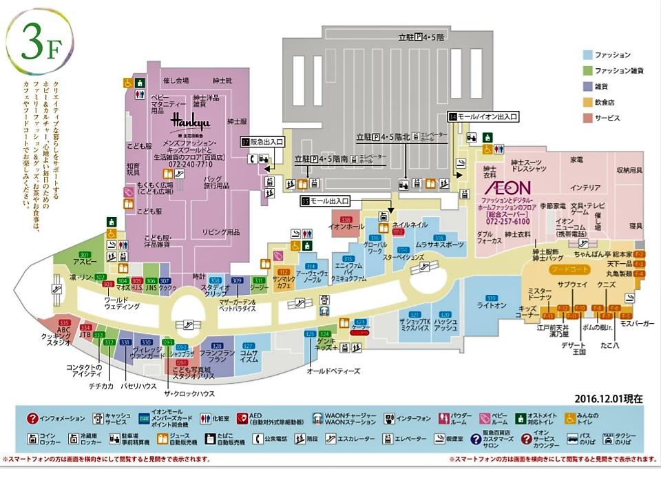 A127.【堺北花田】3階フロアガイド 161201版.jpg