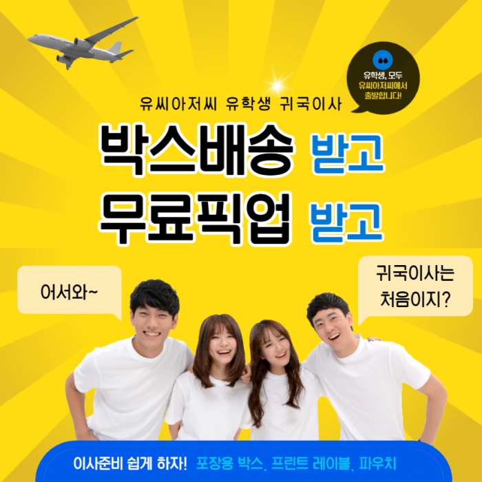 [유씨아저씨] 한국 학생들을 위해 안전하고 빠르며 저렴한 항공이사를 제공하고 있습니다