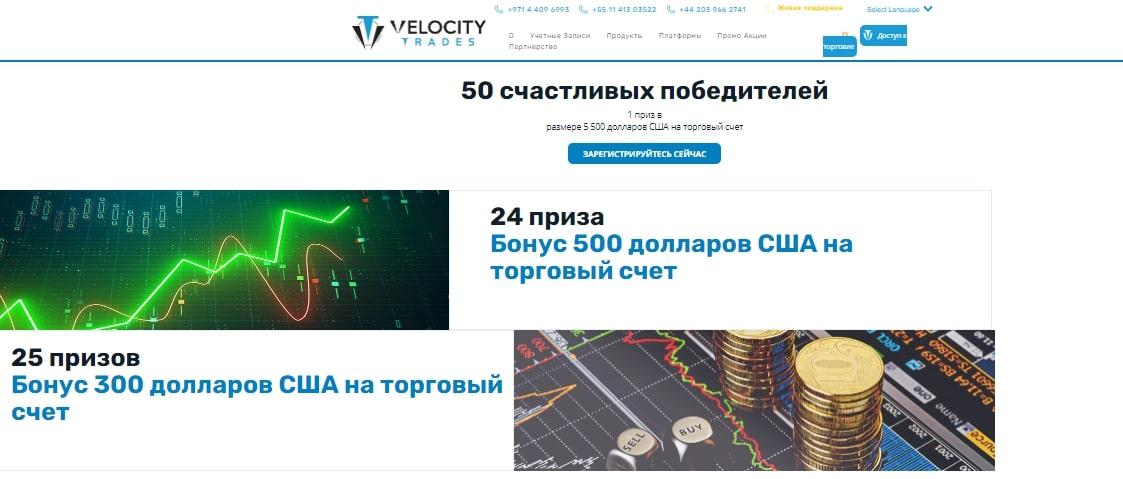 Velocity Trades: отзывы о торговых возможностях. Доверять брокеру или нет?