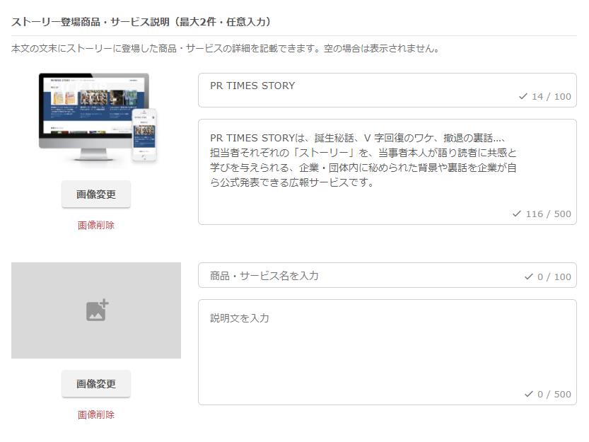 ストーリー登場商品・サービス説明の入力画面