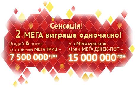 megalot_ukraine.jpg