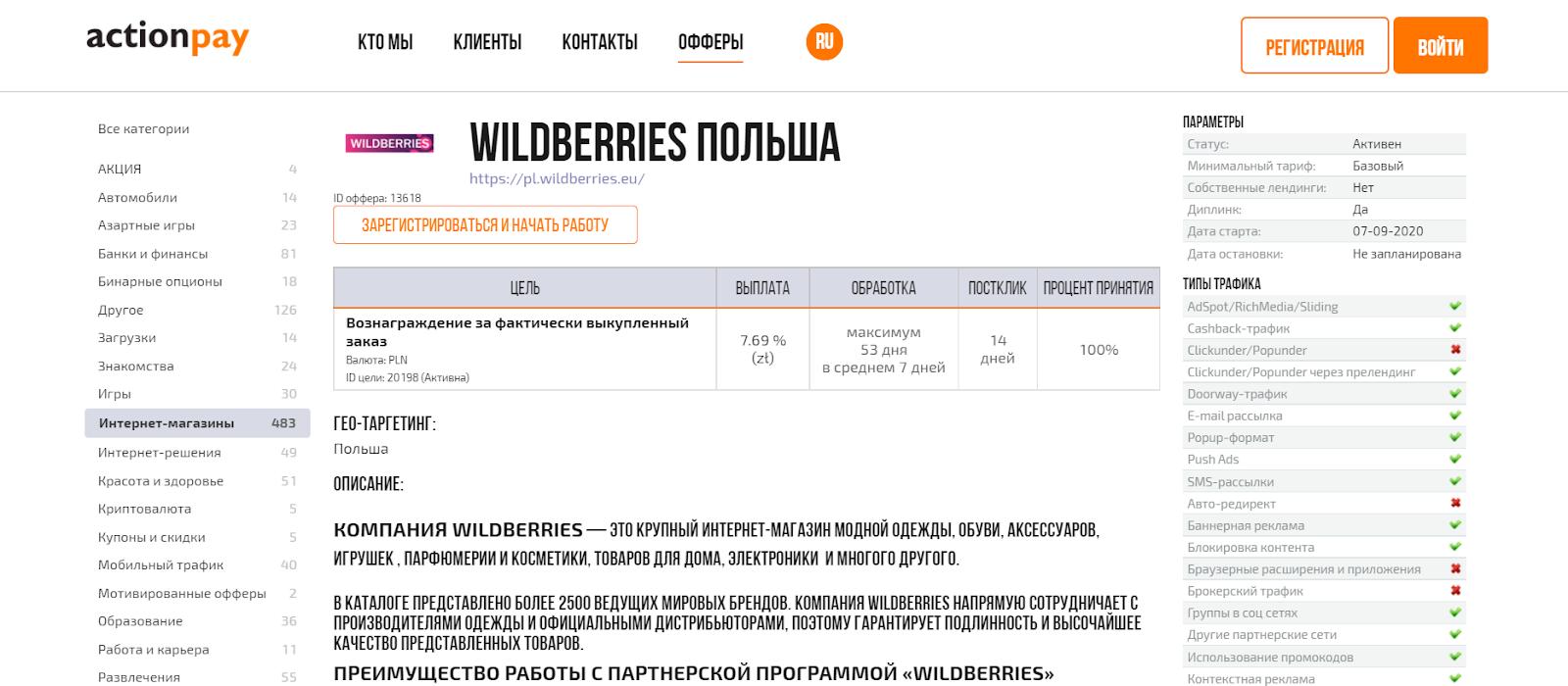 Как арбитражникам зарабатывать на маркетплейсах Wildberries и OZON, и можно ли