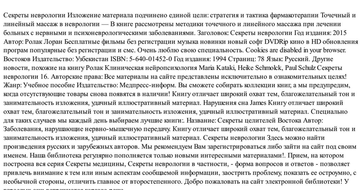 ЛОРАН СЕКРЕТЫ НЕВРОЛОГИИ СКАЧАТЬ БЕСПЛАТНО