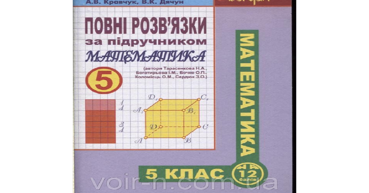 математике 5 сердюк бочко гдз 2018 коломиец тарасенкова по богатырева класс