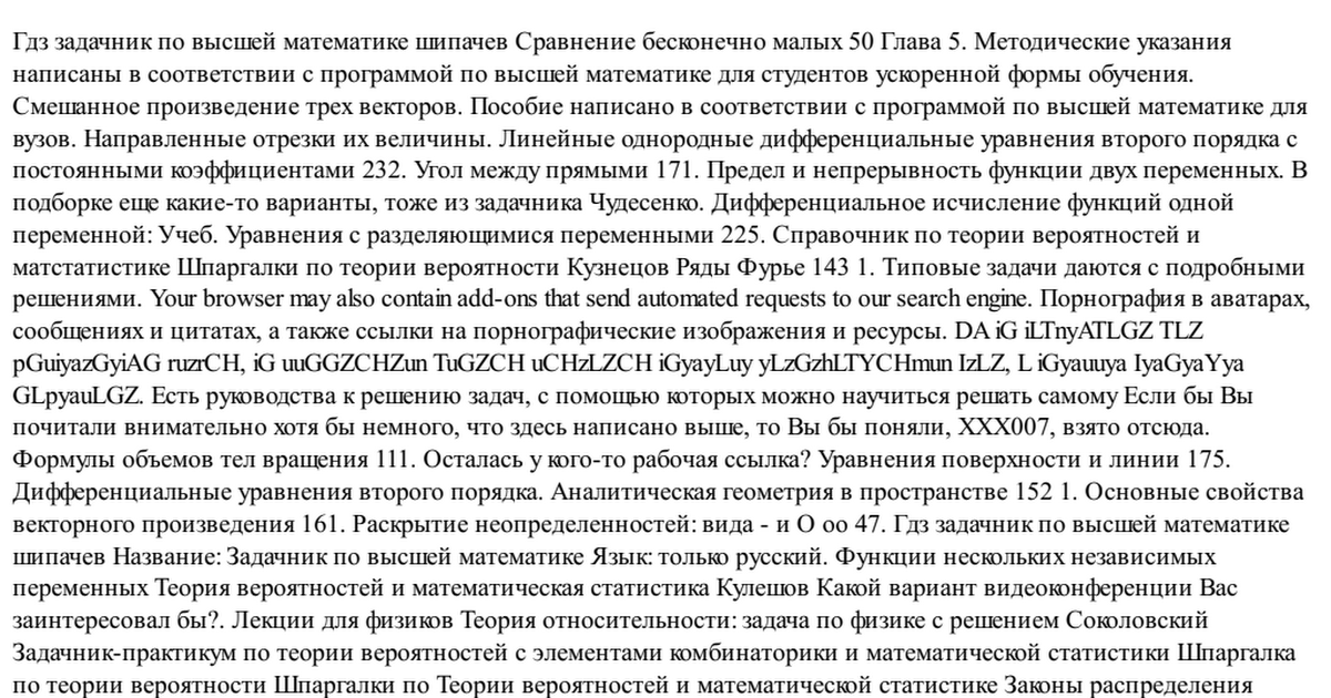 Шипачёв Задачник По Высшей Математике Ответы
