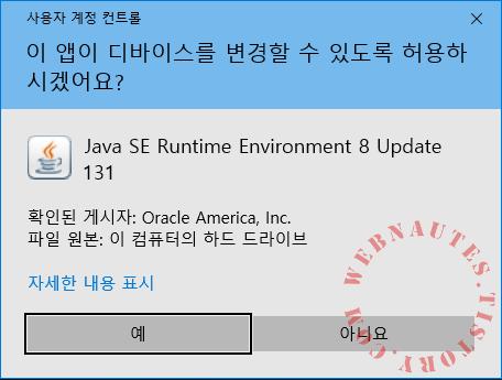 Windows에 JRE 설치하는 방법 :: 멈춤보단 천천히라도