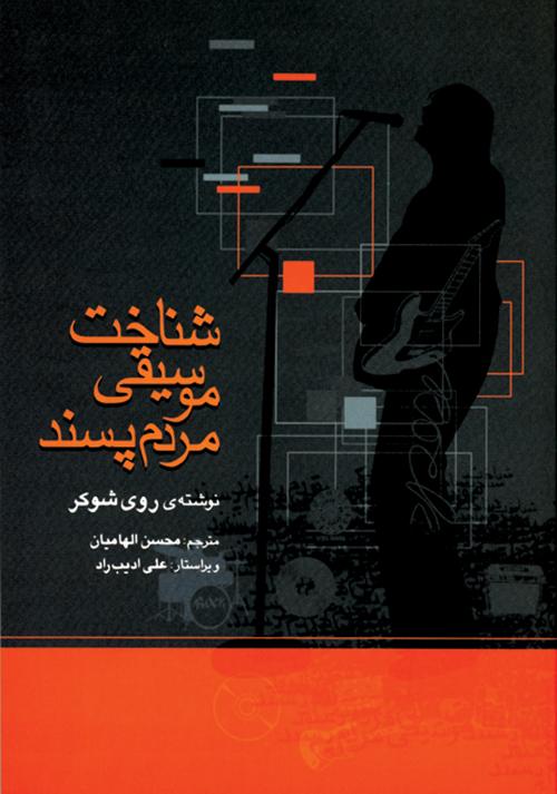 کتاب شناخت موسیقی مردمپسند روی شوکر انتشارات ماهور