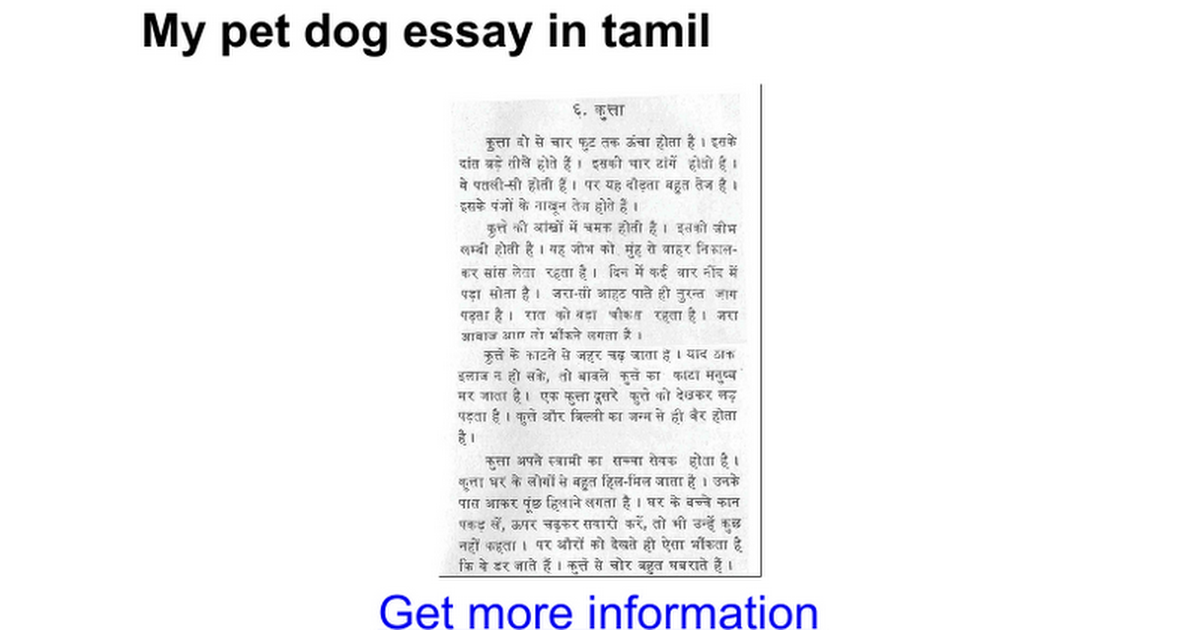 my pet dog essay in tamil google docs