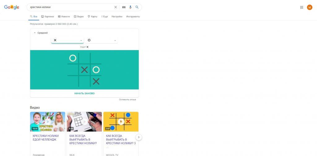 Пасхалки Google: крестики-нолики